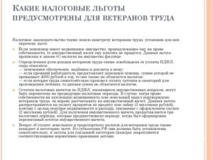 Размер ветеран труда в нижегородской области