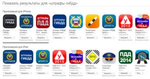 Лучшее приложение для проверки штрафов гибдд на андроид