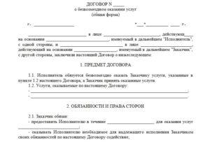 Болванка договора на оказание услуг на безвозмездной основе