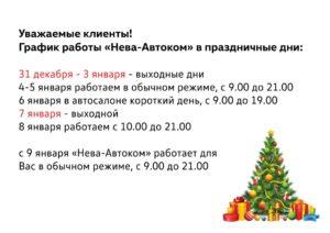 Банк санкт петербург график работы в праздничные дни