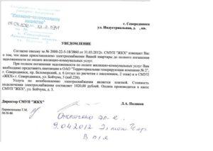 Письмо об отключении электроэнергии образец