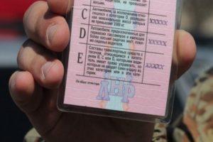 Признано водительское удостоверение лнр в россии