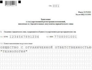 Р13001 лист м кого указать