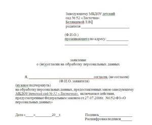 Как написать заявление на отказ от использования персональных данных