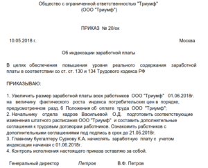 Изменения в приказ об утверждении порядка расчета вознаграждения адвоката