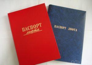 Технический паспорт лифта гсп 517