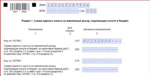 Способы подачи декларации енвд для ип без работников