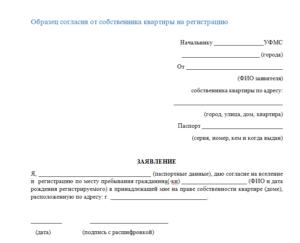 Заявление в опеку о согласии на проживание и регистрацию образец