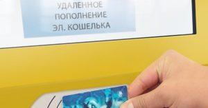 Активация пополения транспортной карты