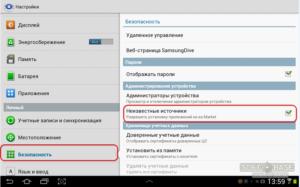 Нет разрешения на удаление с внутренней памяти андроид
