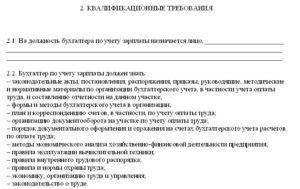 Должностная инструкция бухгалтер по зарплате и кадрам