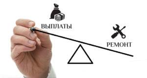 Что выбрать компенсацию осаго ремонт или деньги