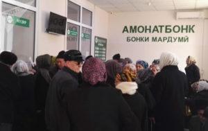 Как можно отправит деньги из таджикистана в москву