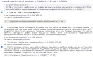 Закон о переработке рабочего времени 2020 статья 152