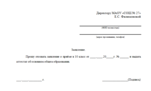 Заявление на отказ от уроков труда 11 класс
