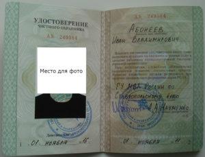 Получить лицензию охранника в москве официально 4 разряд