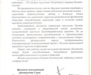 Как написать письмо битарову