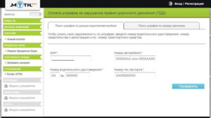 Как проверить штрафы за нарушение пдд в казахстане