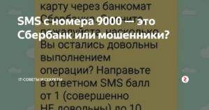 Что за номер 9000 от сбербанка