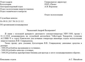 Служебная записка о возмещении расходов на билеты