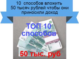Куда вложить 50 тысяч рублей чтобы заработать