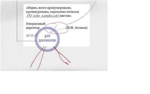 Предоставляется право заверения копий учредительных документов организации