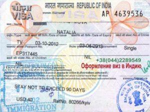 Индийская виза для белорусов в москве