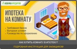 Какие банки дают ипотеку на комнату в коммунальной квартире