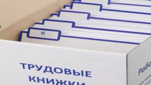 Как правильно хранить и выдавать трудовые книжки