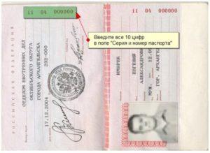 Как проверите где есть мои паспортные ланные