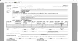 Какие документы нужны для отправки товара в белоруссию
