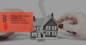 Возможно подарить квартиру без согласия супруги