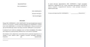 Письмо с подтверждением задолженности и графиком покашения