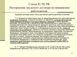 Ликвидация предприятия статья 81 тк рф