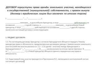 Соглашение о передаче прав и обязанностей по договору аренды образец