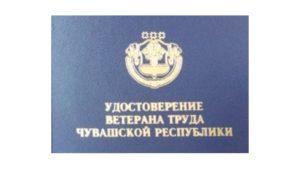 Как получить ветерана труда в чувашской республике официальный сайт