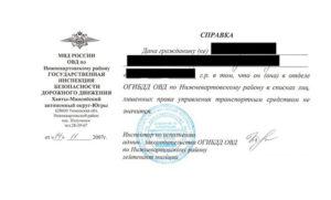 Справка об отсутствии лишении водительских прав