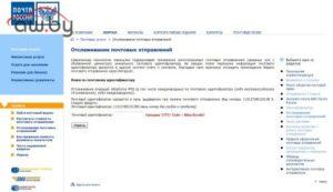 Как узнать номер посылки почта россии по фамилии и адресу