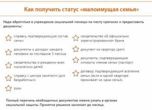 Как получить статус малоимущей семьи в москве 2020 через мфц