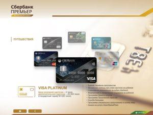Сбербанк карта виза пакета премиум