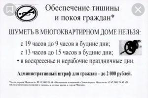 Во сколько запрещено шуметь в квартире в москве