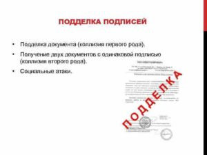 Наказуема ли подделка подписи