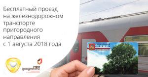 637 пп о бесплатном проезде на поездах пригородного сообщения