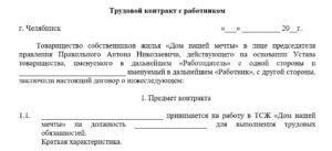 Договор на председателя снт образец
