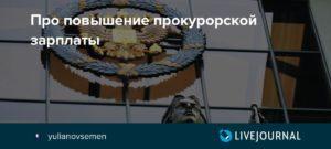 Генеральная прокуратура о повышении зарплаты сотрудникам