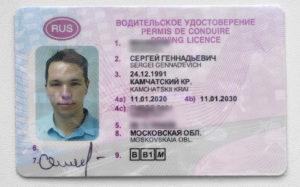 Где поменять водительское удостоверение в одинцовском районе