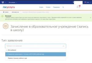 Запись в школу госуслуги ульяновск