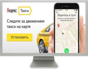 Телефон водителя по номеру машины в яндекс такси