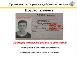 Как проверить правильность паспортных данных