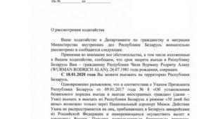 База запрета на вьезд республика беларусь